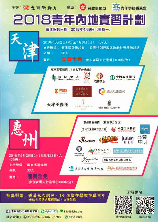 2018天津、惠州實習團,團費全免,火熱招募中!